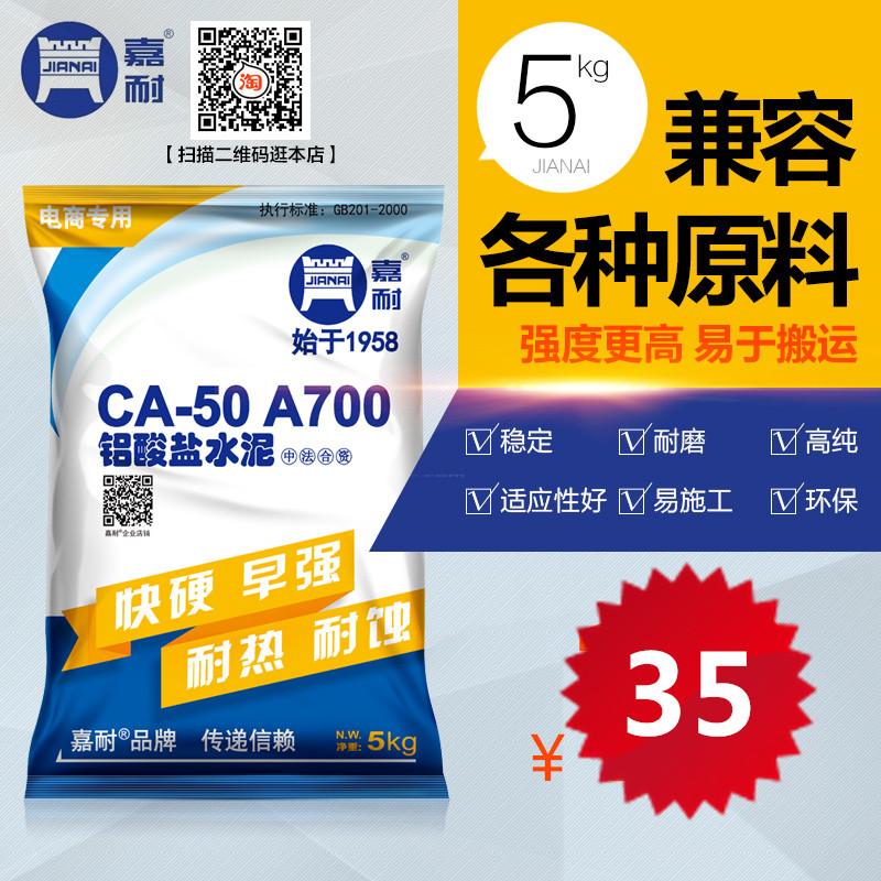 嘉耐A700隔热耐火水泥沙高温基础材料建材铝酸盐高铝水泥5kg包邮