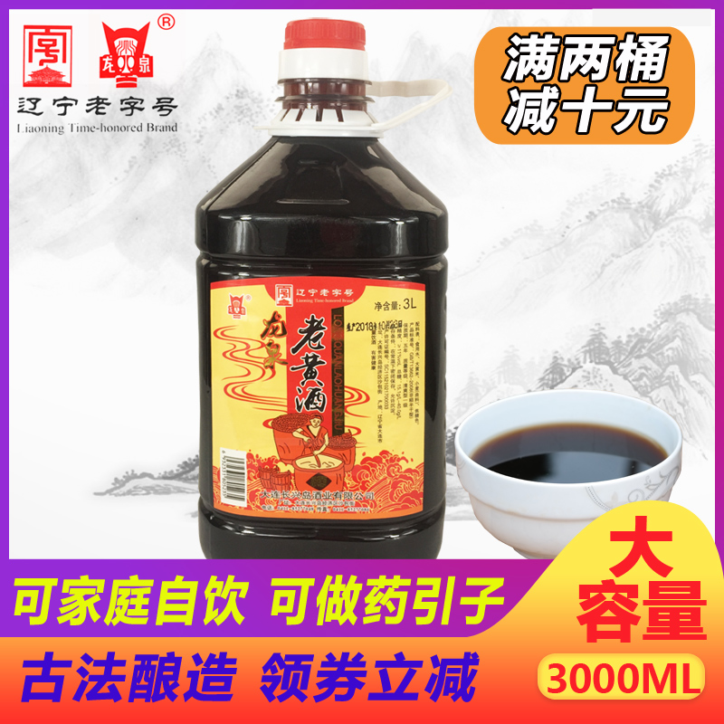 Dalian specialty Longquan old wine yellow rice wine three years aging semi dry yellow rice fermentation 3L six Jin bottled cooking wine