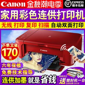 佳能mg3680打印机家用小型复印一体机彩色喷墨办公手机无线wifi扫描连供照片学生a4自动双面多功能三合一相片
