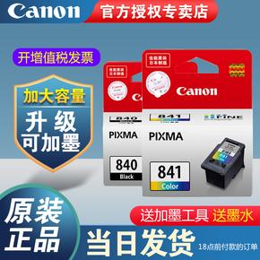 佳能原装墨盒PG840黑色 CL841彩色墨盒使用于打印机MG3680/3580 TS5180喷墨连供改装加墨水/398/478一体机
