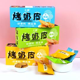 企鹅市集 三纯烤奶皮 内蒙古特产烤奶皮网红奶皮子零食3口味可选图片
