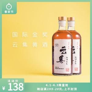 企鹅市集 绍兴黄酒2瓶装 云集黄酒会稽山黄酒不加焦糖色花雕酒