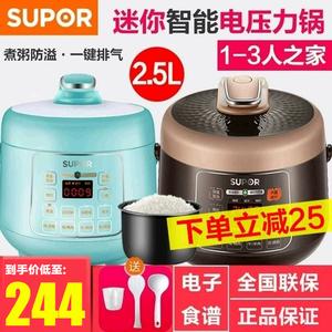 苏泊尔2.5L电压力锅迷你电高压锅智能小型饭煲1-2-3人升4正品家用