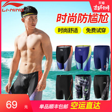 Li Ning Swimming Trousers Men's Five-point Trousers Swimming Suit Mid-long Anti-embarrassment Professional Quick-drying Seven-point Hot Spring Swimming Suit