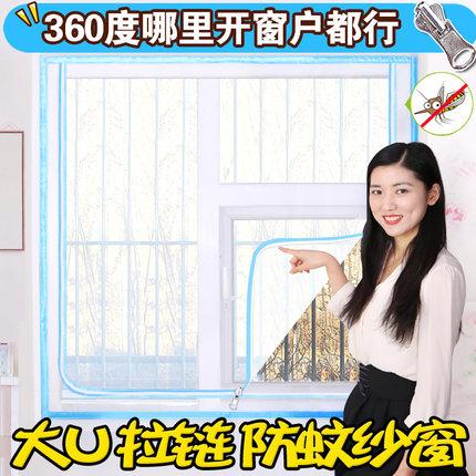 拉链款窗纱缝纫魔术贴加密自粘型隐形防蚊纱窗网门帘磁性定做窗纱