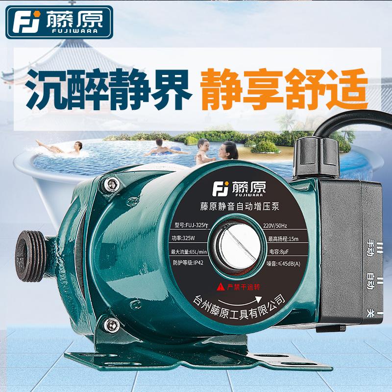 藤原热水器增压泵太阳能家用自来水管道自动静音加压泵220v水泵