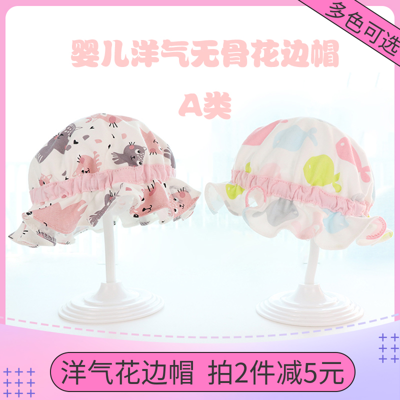 新生婴儿帽子纯棉春秋薄款女宝宝可爱超萌花边遮阳帽0-3个月秋冬