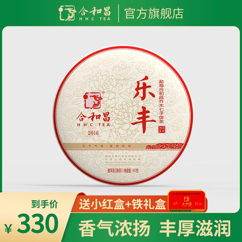合和昌 2016年乐丰 普洱茶熟茶357g饼茶 原生态乔木春茶 经典口粮