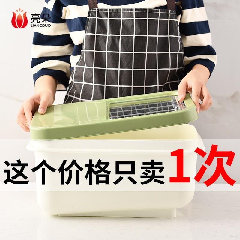 米桶20斤加厚防虫防潮密封家用装米缸米面收纳盒杂粮桶厨房储米箱