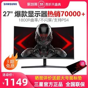 三星显示器27英寸电竞曲面液晶显示屏C27F396FHC台式电脑屏幕PS4游戏1080P液晶显示屏监控HDMI高清27壁挂