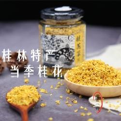 桂林特产桂花茶无添加30g