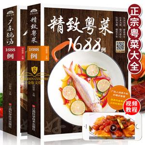 广东靓汤+精致粤菜大全煲汤书炖汤