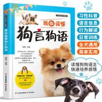 书训练狗狗一本就够了拉布拉多金毛宠物狗狗技能马犬哈士奇宠物训狗教程训犬书方法技巧食谱大全一本通关于狗狗正版养狗书籍
