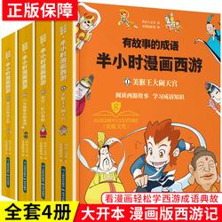 漫画版西游记 有故事的成语 半小时漫画西游 全套4册 6-12岁儿童读物卡通绘本一二三四五六年级小学生课外阅读书籍 四大名著漫画书