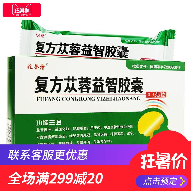 Zhao Yulong Compound Cistanche Puzzle Capsule 0.3g * 36 Капсулы / ящик