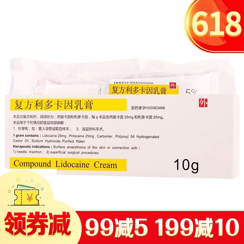 Фиолетовый состав Лидокаиновый крем 10 г * 1 Поддержка / коробка