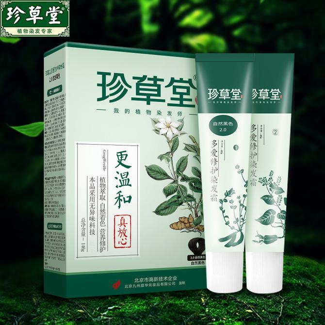 珍草堂植物染发剂天然无异味科技更温和修护棕黑彩色染发霜无刺激