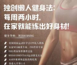 大牌明星都在练的懒人瘦身法刘洹懒人瘦身健身视频教程每周2小时