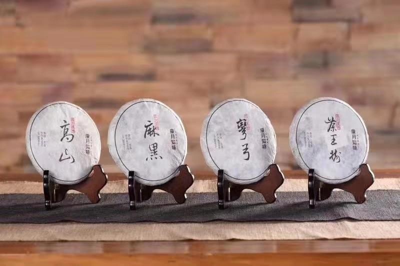 岁月知味2019年四大基地麻黑 高山寨 弯弓 茶王树/200g共4片生茶