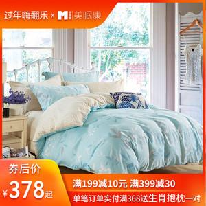 多喜爱出品纯棉四件套全棉四季床上用品套件1.51.8米床单床笠被套