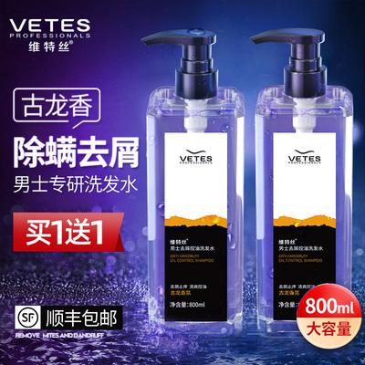 洗发水男士专用去屑止痒控油蓬松除螨洗头膏持久留香沐浴露套装