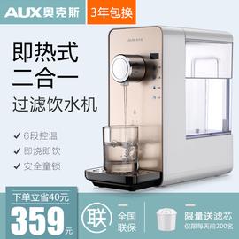 奥克斯即热式饮水机家用台式小型迷你桌面速热过滤一体直饮净水器图片