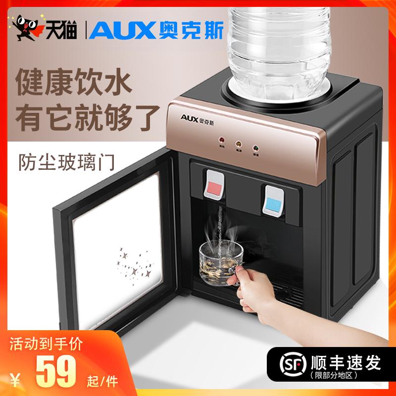 奥克斯台式小型家用制冷冷热饮水机