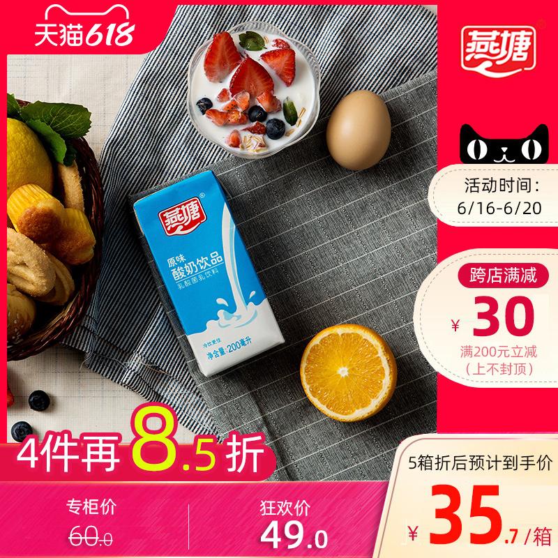 燕塘原味酸奶200ml*16盒装整箱常温乳酸低脂营养广东伴手礼新鲜