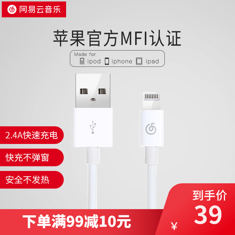 网易云苹果6s数据线iPhone7快充7p8Plus苹果x手机充电器线MFI认证11月05日最新优惠