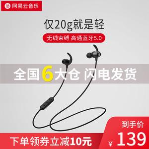 网易 云音乐W280X无线蓝牙耳机运动跑步苹果双耳挂脖颈挂入耳式小米华为重低音炮男女