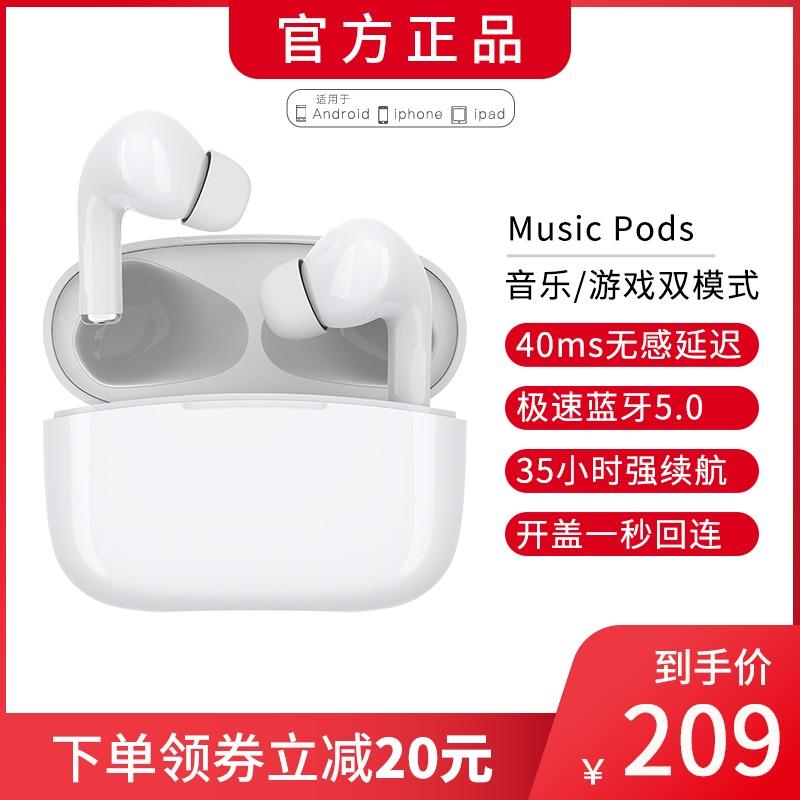 网易 云音乐Music Pods无线蓝牙耳机跑步运动入耳式降噪隐形5.0高音质双耳耳麦pro游戏苹果华为重低音小型