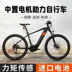 八方中置电机单车ebike旅行电动助力山地车锂电变速越野自行车男