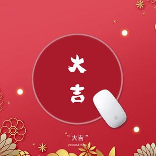 鼠标垫中小号圆形新年华为笔记本文艺红家用定制游戏加厚布面胶垫