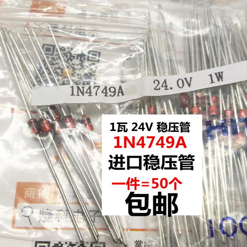 进口1N4749A稳压二极管24V 1W 1瓦日本直插24伏稳压管IN4749 50个