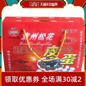 1盒包邮宜春袁州松花皮蛋 江西特产 无铅溏心变蛋皮蛋18个礼盒装
