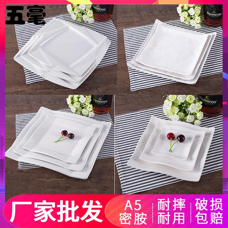 自助餐方盤方形盤塑料冷盤餐盤菜碟冷盤盤子酒店飯店白色餐具批發