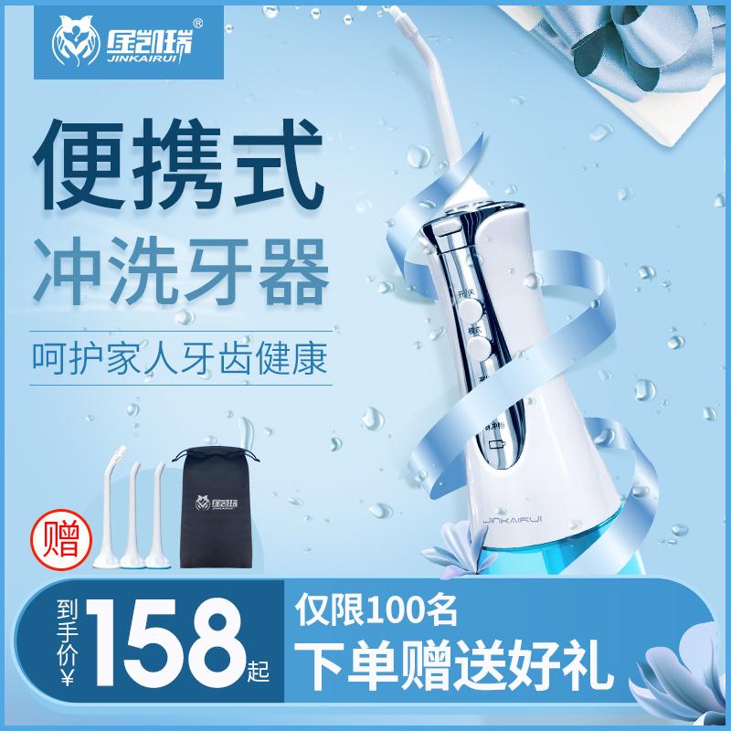 热销37件假一赔十电动冲牙器便携式智能洗牙器牙结石家用洁牙器正畸牙齿冲洗水牙线