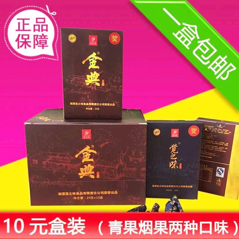 湖南觉之味槟榔包邮 青果烟果盒装口味王10元装槟榔湘潭9总铺子