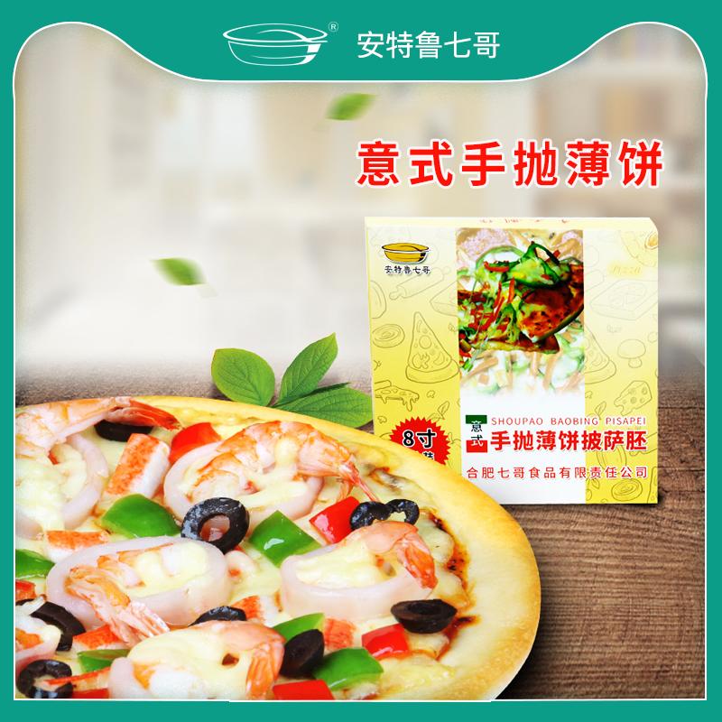 安特鲁七哥披萨饼底 匹萨胚比萨饼皮8寸pizza薄饼皮家用烘焙原料