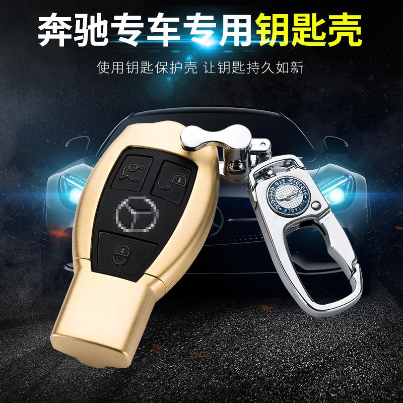 适用于奔驰钥匙包套扣C200L扣C级E级S壳GLC汽车GLK GLA GLE V260