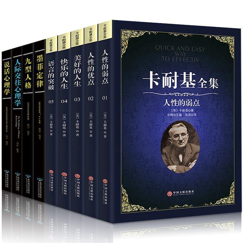 全9册 正版包邮 卡耐基全集人性的弱点 人性的优点 九型人格 墨菲定律 人际交往说话心理学 畅销心理学成功励志书籍