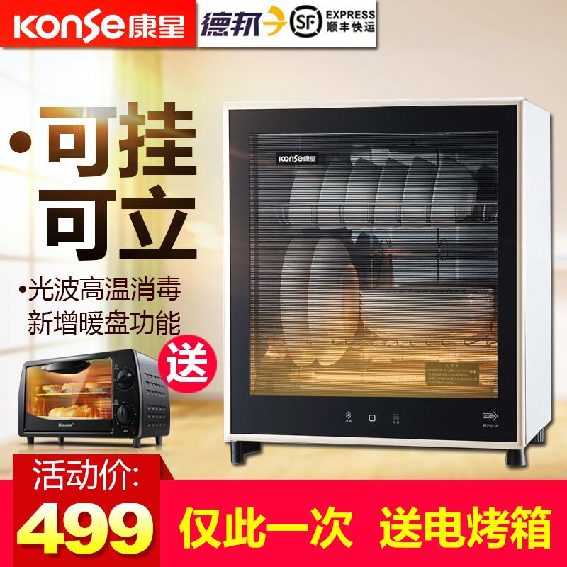 正品康星RTP50-P消毒柜小型迷你台式立式壁挂式高温消毒碗柜保温