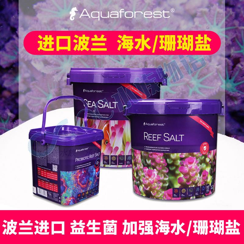 波兰紫色森林aquaforestLPS SPS珊瑚盐 益生菌加强型海水盐 海盐
