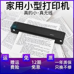 汉印MT800作业打印机 家用 小型A4学生用黑白手机连接家庭无线wifi迷你便携便携式错题蓝牙随身办公抖音同款