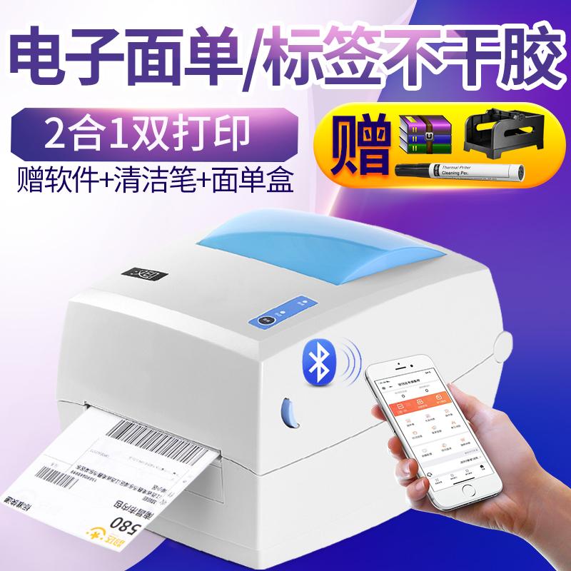 汉印q5篮牙手机热敏电商服装打印机