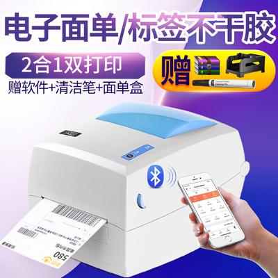 汉印Q5篮牙手机热敏条码标签打印机 不干胶电商服装吊牌价格贴纸 收银奶茶二维码条形码发货单快递单电子面单