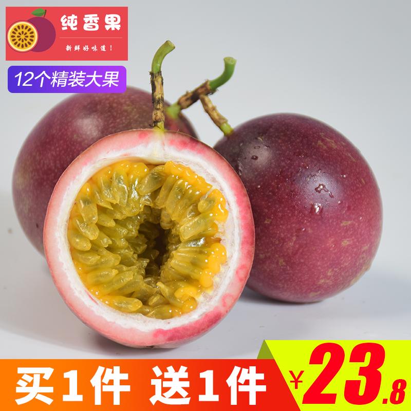 买1送1 纯香果广西新鲜百香果大果12个精装西番莲现摘水果汁酸甜