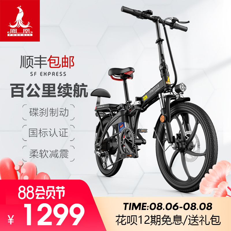 凤凰锂电池折叠电动自行车助力车男女士新国标代步电瓶小型电动车
