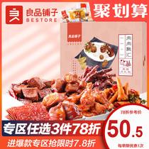 荣升黑猪张家界特产手撕片片腊肉克480湘西腊肉金湘澧黑猪肉