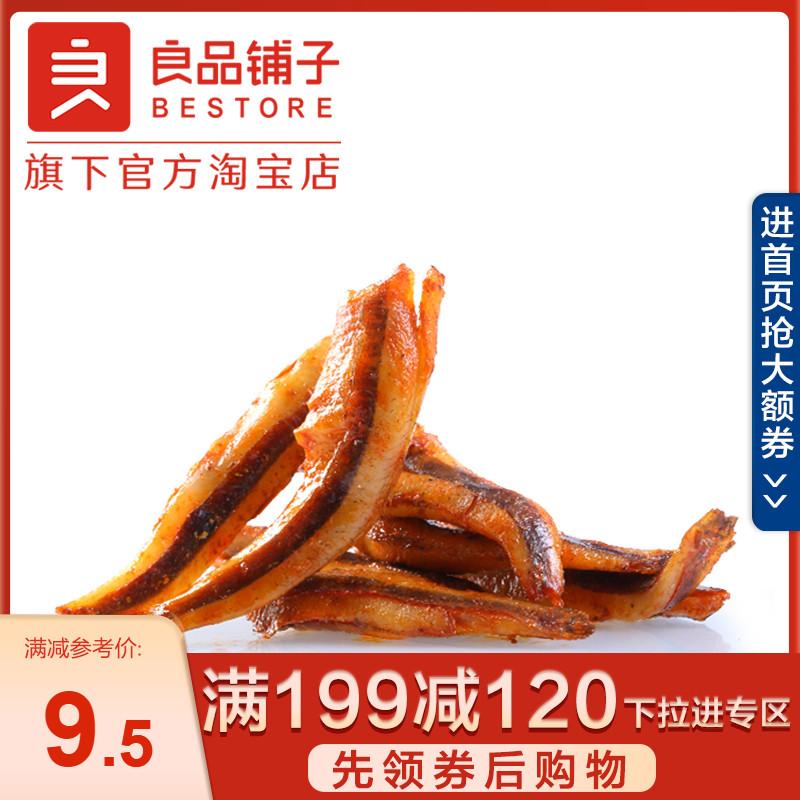 良品铺子小鱼仔120g泡椒香辣味鱼干特产零食小吃小包装满减
